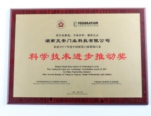 科学技术进步推动奖